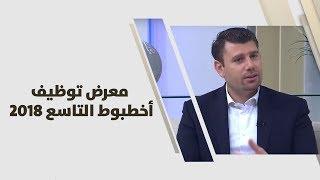 أشرف مريبع - معرض توظيف أخطبوط التاسع 2018