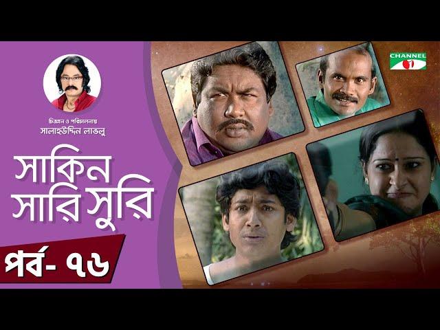 Shakin Sharishuri | Ep 76 | Bangla Natok | Mosharraf Karim | Chanchal Chowdhury | A Kho Mo Hasan