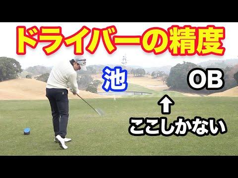 視聴者さんに激狭ホールで強制的にドライバー持たせてみた。 竹内プロの組に密着! Part2 初ファンイベント!Sho-Time Golf 伝説の序章