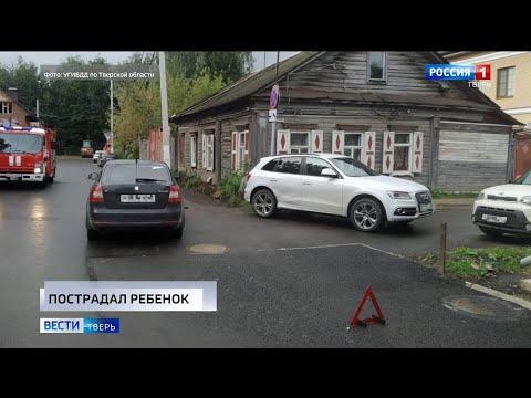 Происшествия в Тверской области   9 сентября