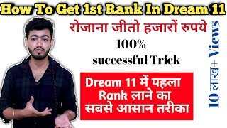 Dream 11 में 1st Rank कैसे लाये,how to get 1st rank in Dream 11