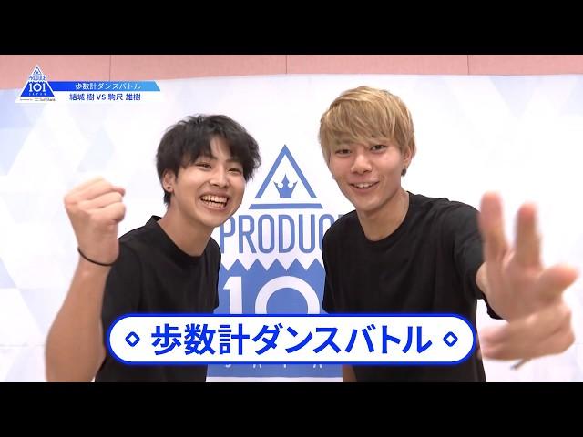 【駒尺 雄樹(Komajaku Yuki)VS結城 樹(Yuki Tatsuki)】歩数計ダンスバトル|PRODUCE 101 JAPAN