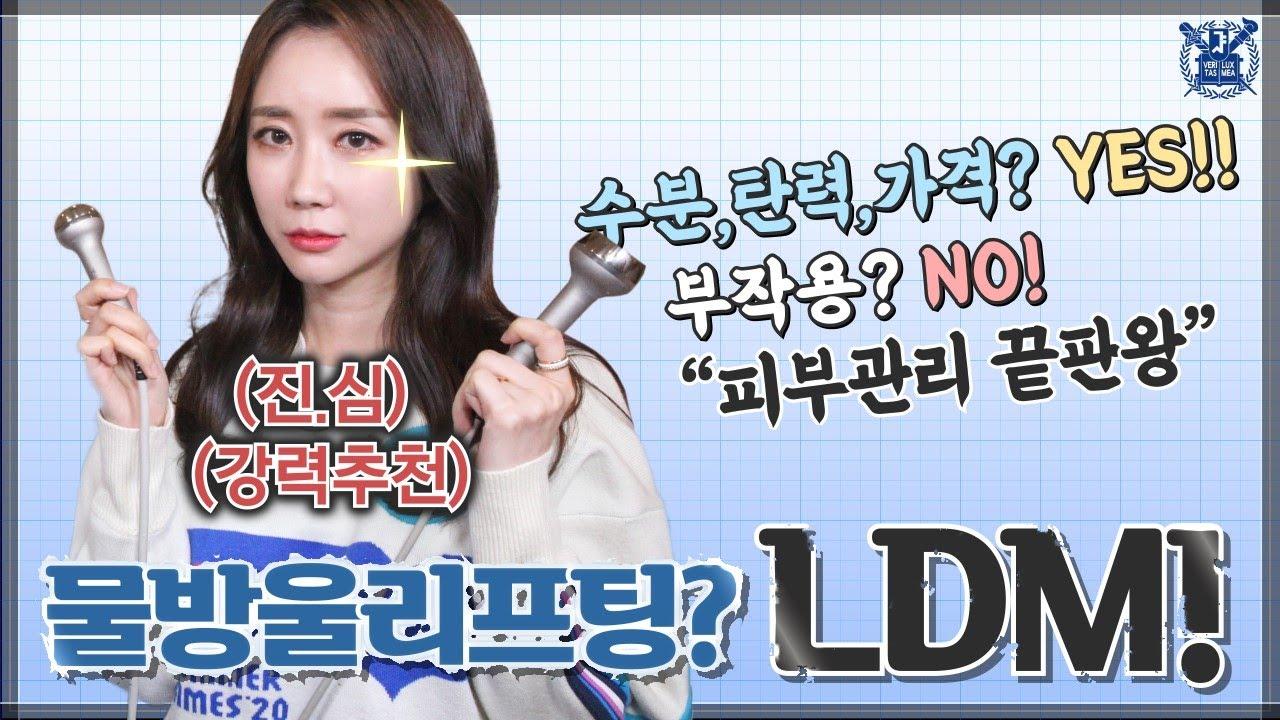 Download LDM 피부관리 하나만 받는다면 이것!
