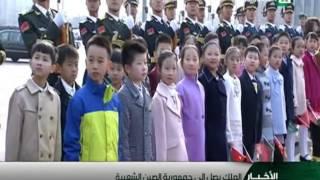 خادم الحرمين الشريفين يصل إلى جمهورية الصين الشعبية