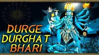 Download Hindi Video Songs - Durge Durghat Bhari | Goddess Durga Aarti | Devotional