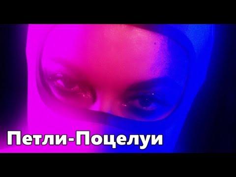 Наташа Королёва — Петли-поцелуи