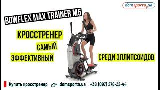 Видео о Орбитрек Bowflex Max Trainer M6