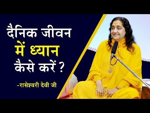 दैनिक जीवन में ध्यान कैसे करें  ? II Raseshwari Devi Ji || Braj Gopika Seva Mission