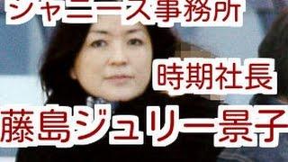 【暴露】ネットに載らない、藤島ジュリー景子の素性