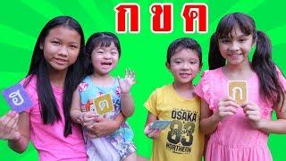 บรีแอนน่า | ก ข ค 🐔 🥚 🐮 เกมส์ตามหาพยัญชนะไทย ก เอ๋ย ก ไก่