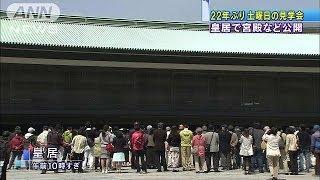 22年ぶり・・・皇居で土曜日の見学会 宮殿など公開(14/04/19)