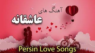Persian Love Music | Best Iranian Romantic Songs 2019 | آهنگ های عاشقانه جدید ایرانی