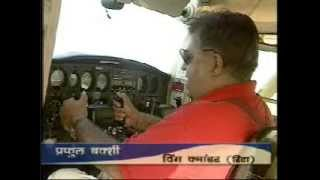 pankh or pervaaz- principal of flying of aeroplane and flying history in hindi