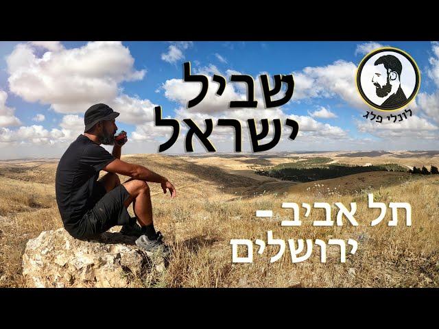 שביל ישראל תל אביב- ירושלים