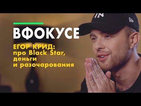 ЕГОР КРИД (неизданное интервью): про Black Star, деньги и разочарования   В ФОКУСЕ