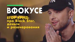ЕГОР КРИД (неизданное интервью): про Black Star, деньги и разочарования | В ФОКУСЕ