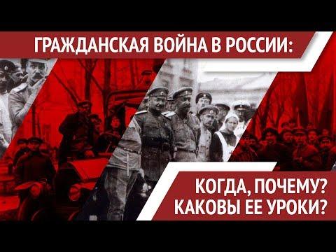 Гражданская война в России: когда, почему? Каковы её уроки?