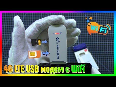 📶 4G LTE USB модем с WiFi с AliExpress / Обзор + Настройки