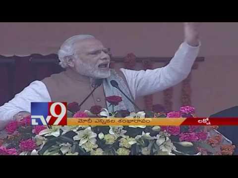 PM Modi sounds UP poll bugle - TV9