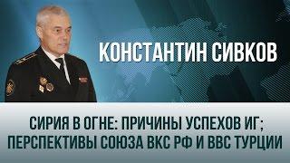Константин Сивков   Сирия в огне  причины успехов ИГ; перспективы союза ВКС РФ и ВВС Турции