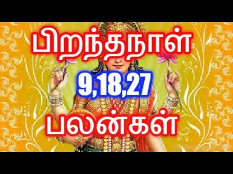 DATE OF BIRTH 9,18,27 ASTROLOGY In Tamil