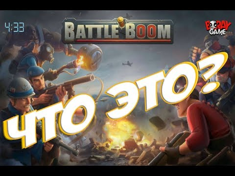 Battle Boom = Почти Boom Beach c Clash Royale-м:)