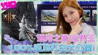 【🗡天堂2M】滿月之狼100%成功打法大公開!通用世界王、各種活動王|瑀熙Yuci的遊戲頻道🎮