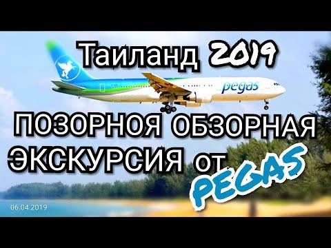 Позорная обзорная экскурсия от Pegas