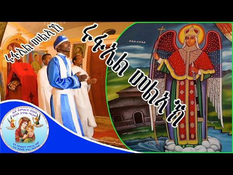 ሩፋኤል መልኣኽ eritrean orthodox tewahdo church