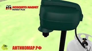 Mosquito Magnet Pioneer - новый уничтожитель комаров. Ловушка для комаров. АНТИКОМАР.РФ
