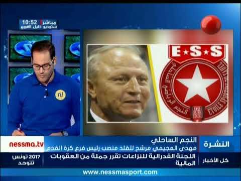 نشرة الأخبار الرياضية الساعة 10:00 ليوم الإربعاء 08 نوفمبر 2017