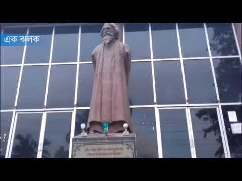 Rabindra Bhavan Barasat   রবীন্দ্র ভবন বারাসাত - Ak Jholok এক ঝলক