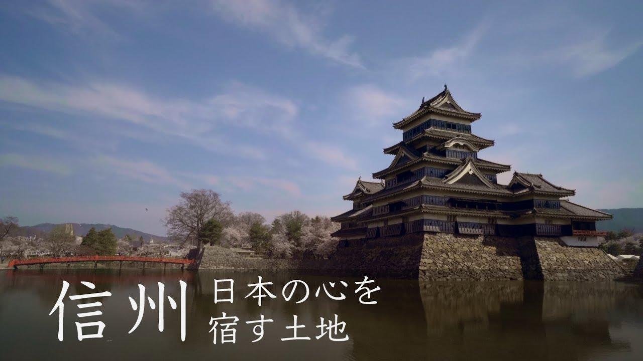 [信州] ~日本の心を宿す土地~