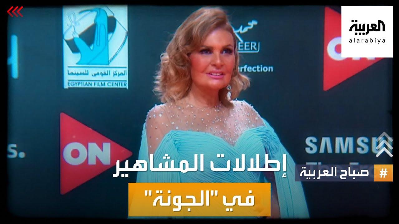 صورة فيديو : صباح العربية | إطلالات مميزة وأخرى صادمة على سجادة مهرجان الجونة