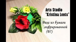 Мастер-класс. Бутон розы из гофрированной бумаги. Роза с конфетой внутри. The rose.