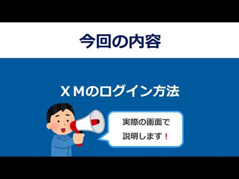 xm-ログイン