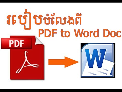 របៀបបំលែង PDF File ទៅជា Word Doc File-How To Convert PDF File To Word File