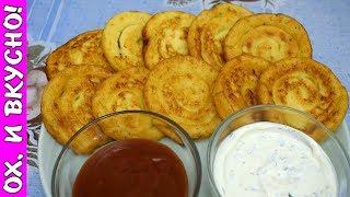 Картофельные завитушки.  Супер закуска или перекус.