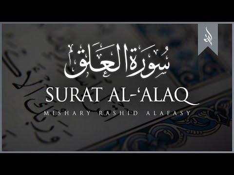 Surat Al-`Alaq (The Clot) | Mishary Rashid Alafasy | مشاري بن راشد العفاسي | سورة العلق