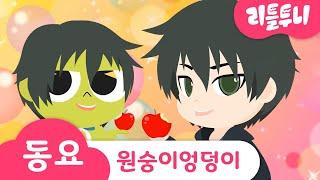 원숭이 엉덩이송 | 재밌는 끝말잇기 동요 | 몽키레인저 출동! | 어린이 동요 | 리틀투니 | 신비아파트노래 | kids song