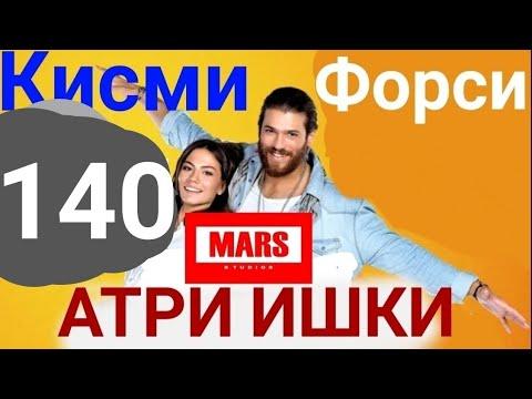 АТРИ Ишки кисми 140 форси GEM TV MARS STUDIOS PRESENTS