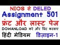 NIOS D.EL.ED ASSIGNMENT FRONT TO LAST PAGE COURSE 501|TMA/| How to DOWANLOAD|designe - 1