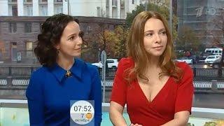 Валерия Ланская и Екатерина Гусева в программе «Доброе утро» на Первом канале