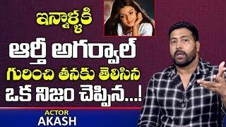 ఆర్తీ అగర్వాల్ గురించి ఆకాష్ చెప్పిన నిజం | Actor Akash About Actress Arthi Agarwal | Telugu World
