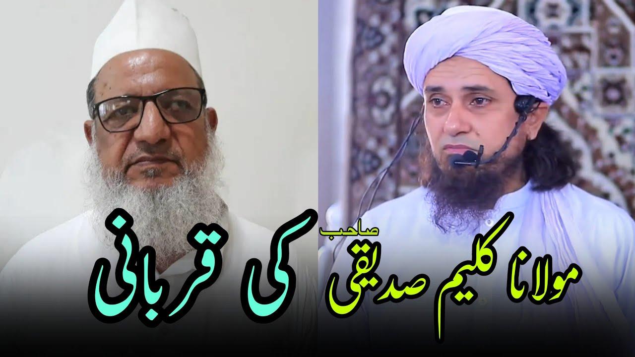Molana Kaleem Siddiqui Sahab Ki Qurbani | Mufti Tariq Masood | @Islamic YouTube