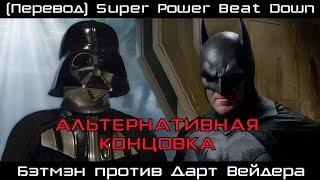 [Перевод] Бэтмэн против Дарт Вейдера (Альтернативная Концовка)