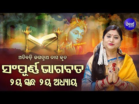 ଦ୍ବିତୀୟ ସ୍କନ୍ଧ (ଅଧ୍ୟାୟ-୨) SAMPURNA ODIA BHAGABATA - 2nd Skandha (Adhyaya-2) By Smt Namita Agrawal