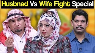 Khabardar Aftab Iqbal 25 November 2017 - Husband vs Wife Fight Special - Express News