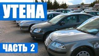 Цены на Авто в ЛИТВЕ, г. УТЕНА (Октябрь 2018) Часть 2