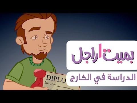 بميت راجل - الحلقة الثانية: الدراسة في الخارج #علاء_وردي و #صبا_مبارك